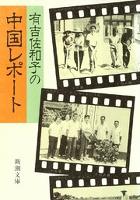 有吉佐和子の中国レポート(新潮文庫)