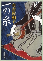 一の糸(新潮文庫)