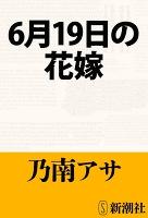 6月19日の花嫁(新潮文庫)