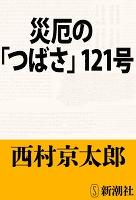 災厄の「つばさ」121号(新潮文庫)