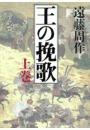 王の挽歌(上)