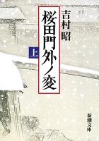 桜田門外ノ変(上)