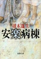 安楽病棟(新潮文庫)