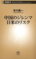中国のジレンマ 日米のリスク(新潮新書)