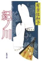 紀ノ川(新潮文庫)