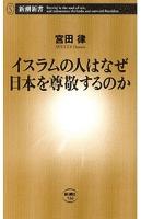 イスラムの人はなぜ日本を尊敬するのか(新潮新書)