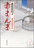 赤まんま―慶次郎縁側日記―(新潮文庫)