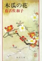 木瓜の花(新潮文庫)