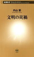 文明の災禍(新潮新書)