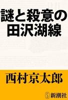謎と殺意の田沢湖線(新潮文庫)