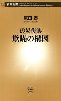 震災復興 欺瞞の構図(新潮新書)