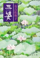 三婆(新潮文庫)