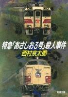特急「あさしお3号」殺人事件(新潮文庫)