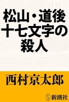 松山・道後十七文字の殺人(新潮文庫)