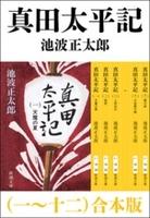真田太平記(一~十二) 合本版