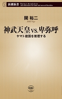 神武天皇vs.卑弥呼―ヤマト建国を推理する―(新潮新書)