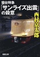 寝台特急「サンライズ出雲」の殺意(新潮文庫)