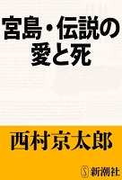 宮島・伝説の愛と死(新潮文庫)