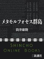 メタモルフォセス群島(新潮文庫)