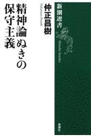 精神論ぬきの保守主義(新潮選書)