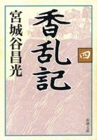 香乱記(四)(新潮文庫)