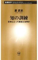 知の訓練―日本にとって政治とは何か―(新潮新書)