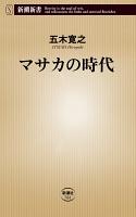マサカの時代(新潮新書)
