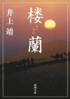 楼蘭(新潮文庫)