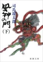 風神の門(下)(新潮文庫)