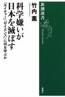 科学嫌いが日本を滅ぼす―「ネイチャー」「サイエンス」に何を学ぶか―(新潮選書)