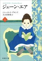 『ジェーン・エア(上)』の電子書籍