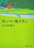 美っつい庵主さん(新潮文庫)
