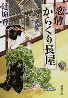 恋情からくり長屋(新潮文庫)