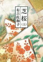 芝桜(上)(新潮文庫)