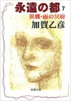 永遠の都7―異郷・雨の冥府―(新潮文庫)
