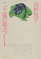 二十歳の原点ノート(新潮文庫)
