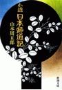 小説 日本婦道記