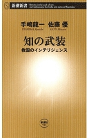 『知の武装―救国のインテリジェンス―(新潮新書)』の電子書籍