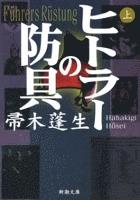 ヒトラーの防具(上)(新潮文庫)
