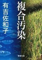 複合汚染(新潮文庫)