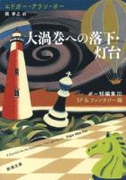 大渦巻への落下・灯台―ポー短編集III SF&ファンタジー編―(新潮文庫)