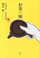 お茶の味―京都寺町 一保堂茶舖―