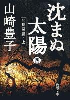沈まぬ太陽(四) -会長室篇・上-