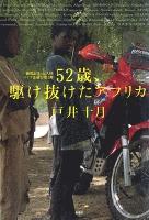 52歳、駆け抜けたアフリカ―越境記II 五大陸バイク走破行第3弾―