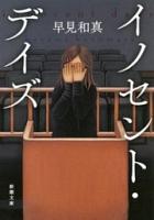 イノセント・デイズ(新潮文庫)