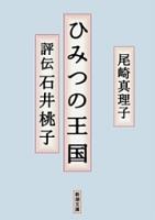 ひみつの王国―評伝 石井桃子―(新潮文庫)