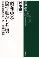 昭和史を陰で動かした男―忘れられたアジテーター・五百木飄亭―(新潮選書)