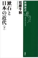 漱石と日本の近代(下)(新潮選書)