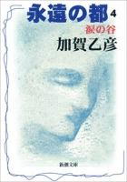 永遠の都4―涙の谷―(新潮文庫)