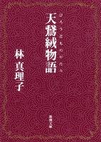 天鵞絨物語(新潮文庫)